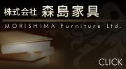 株式会社 森島家具